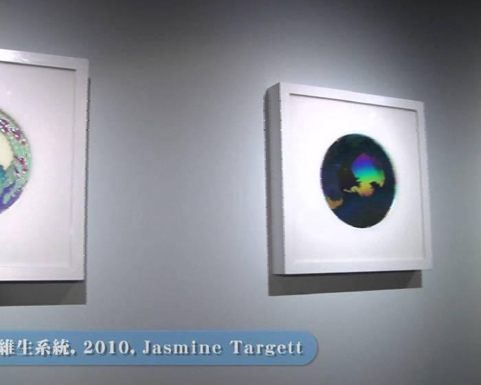 藝文直擊─ 台北當代藝術館:【魔境】澳洲當代新藝術展