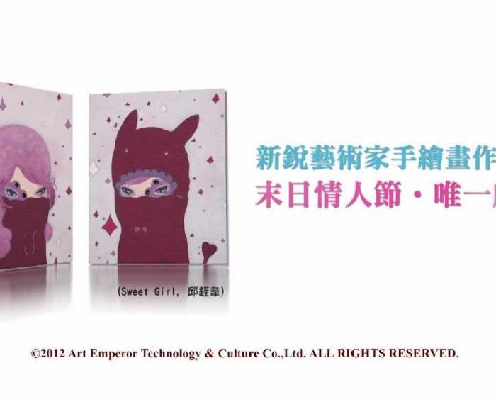 非池中藝術網 | 藝文直擊─ 愛在世界末日前 2012情人節廣告