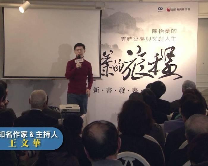 藝文直擊: 陳怡蓁《不一樣的旅程》新書發表會
