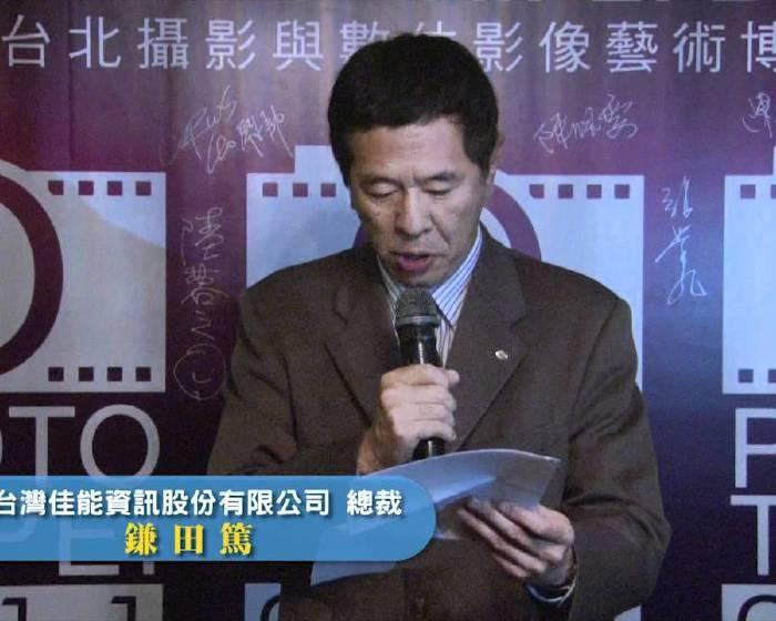 非池中藝術網 | 藝文直擊:【PHOTO TAIPEI 2011 台北攝影與數位藝術博覽會】