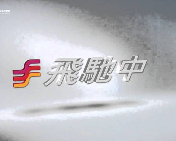 非池中藝術網 | 2011飛馳中國際藝術拍賣會-part-02