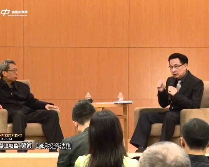 非池中藝術網 | 2011飛馳中 國際藝術拍賣會-藝術投資論壇(3/3)
