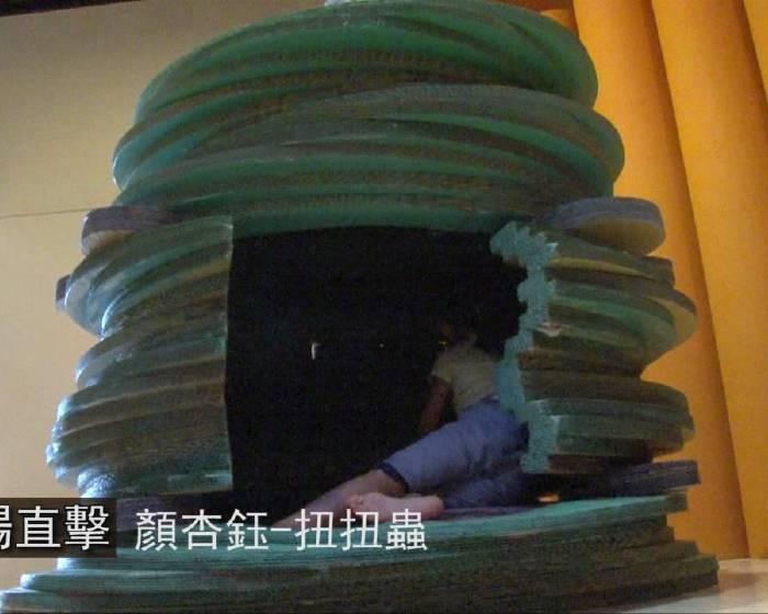 非池中藝術網 | 藝文直擊:【高美館】_ 紙房子.一個人的小屋