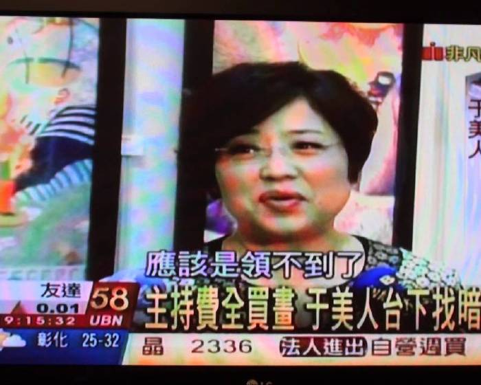 非池中藝術網│花非花實體拍賣會 新聞露出 非凡新聞