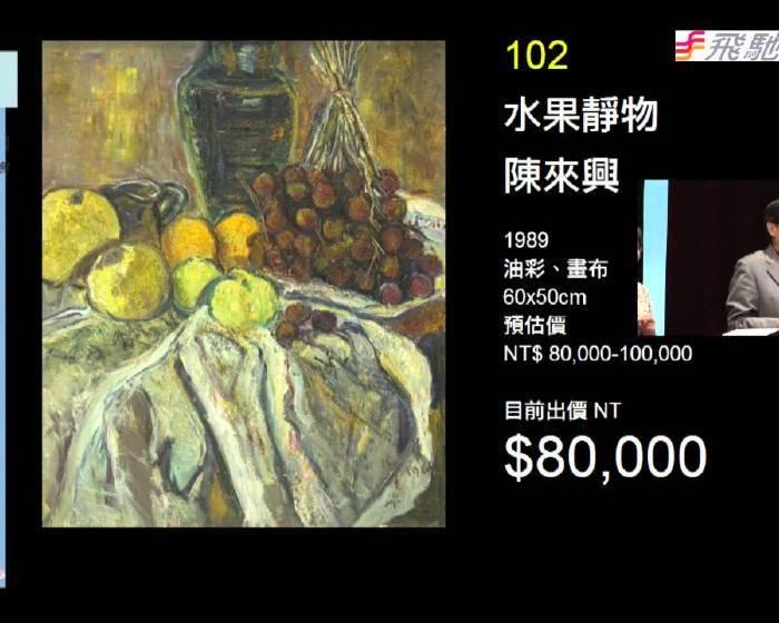 非池中藝術網│花非花實體拍賣會 Part06