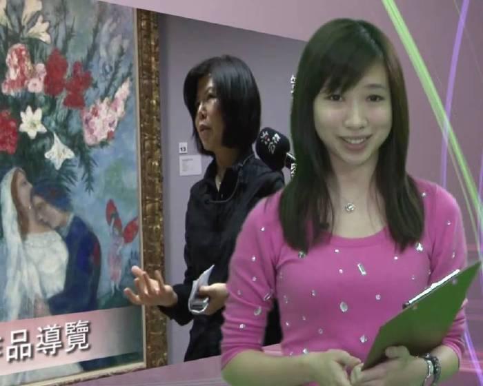 池中藝週報:【夏卡爾的愛與美 Marc Chagall in Taiwan】