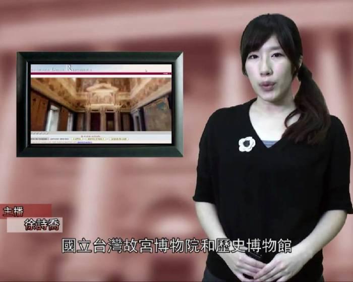 池中藝週報:【 線上博物館】_身歷其境的藝術饗宴