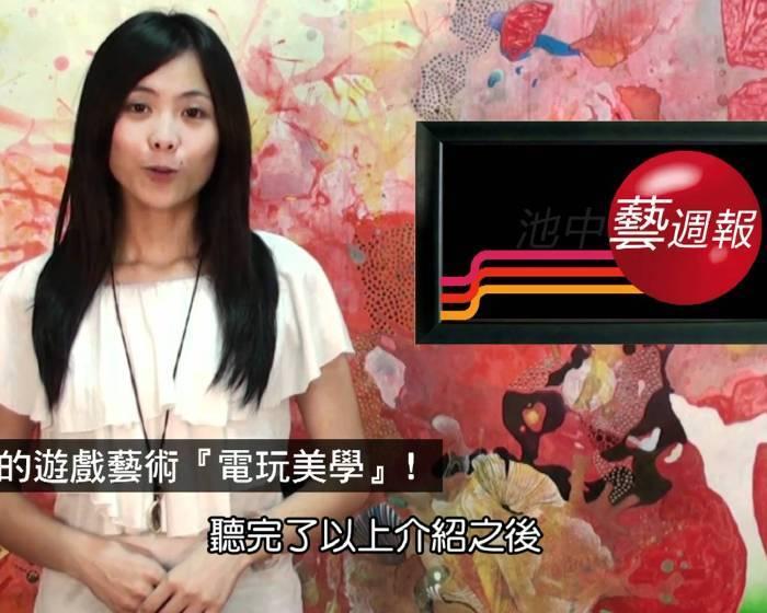 池中藝週報:【今日的遊戲藝術】_『電玩美學』!
