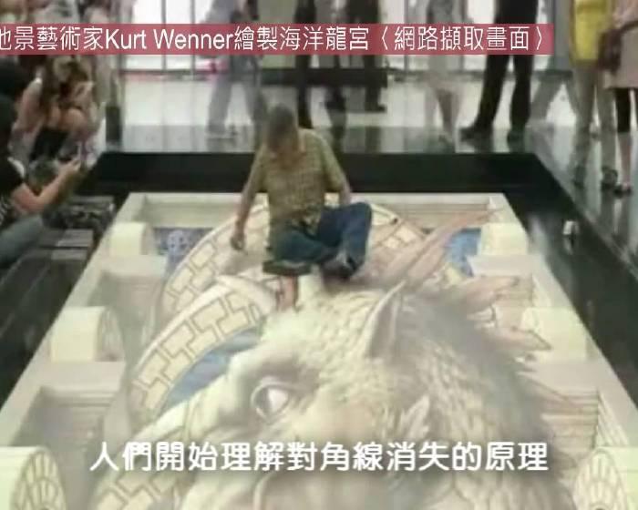 【從透視法到3D動畫】_ 展開人類的視覺饗宴!