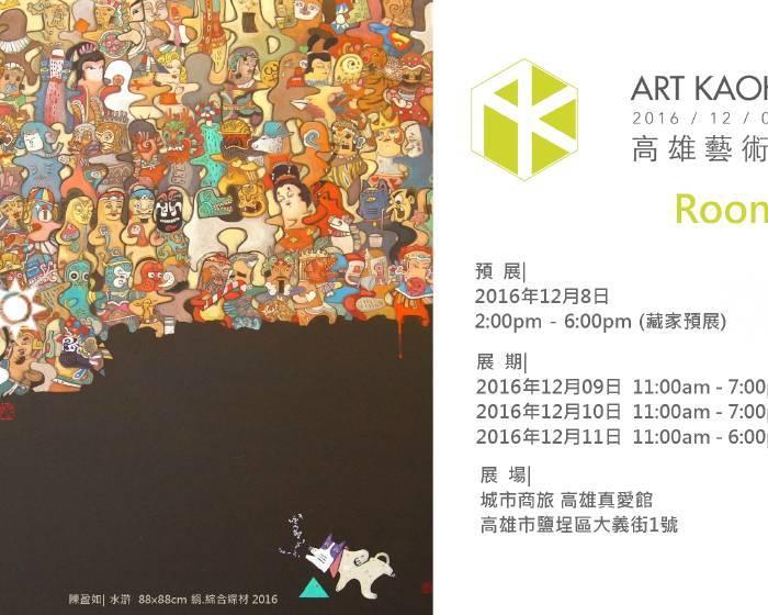 唐灣藝術中心【 2016 ART KAOHSIUNG 高雄藝術博覽會】