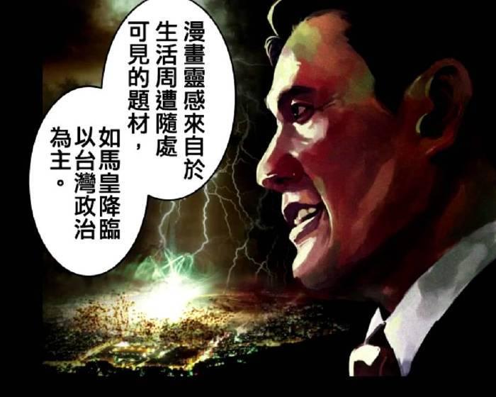藝達人叩應區: 2010-08/11-09/11 主持人-漫畫家 韋宗成