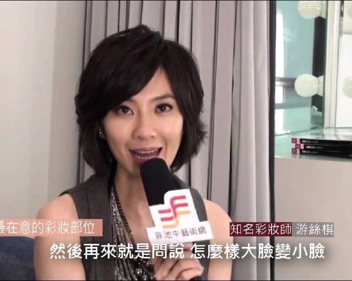 池中藝週報:【神奇化妝術, 其實很藝術!】
