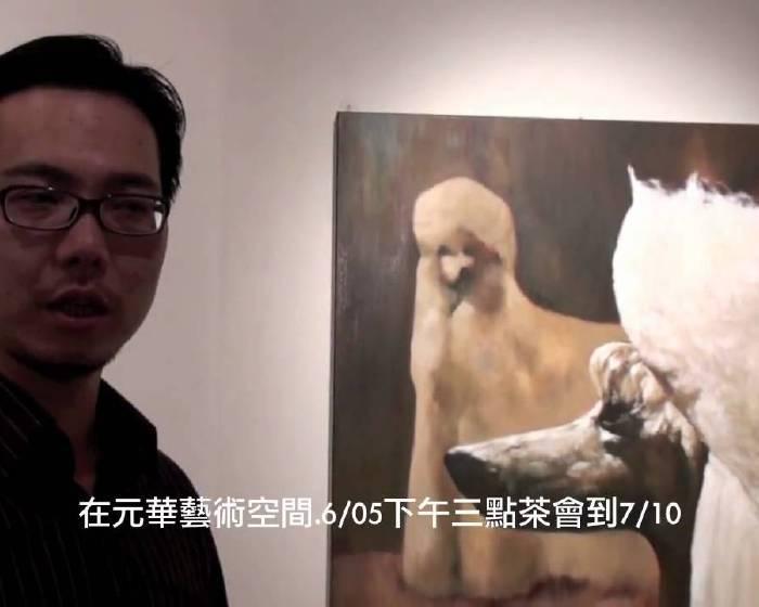 元華藝術空間:【犬失格】汪承恩 林宗範聯展