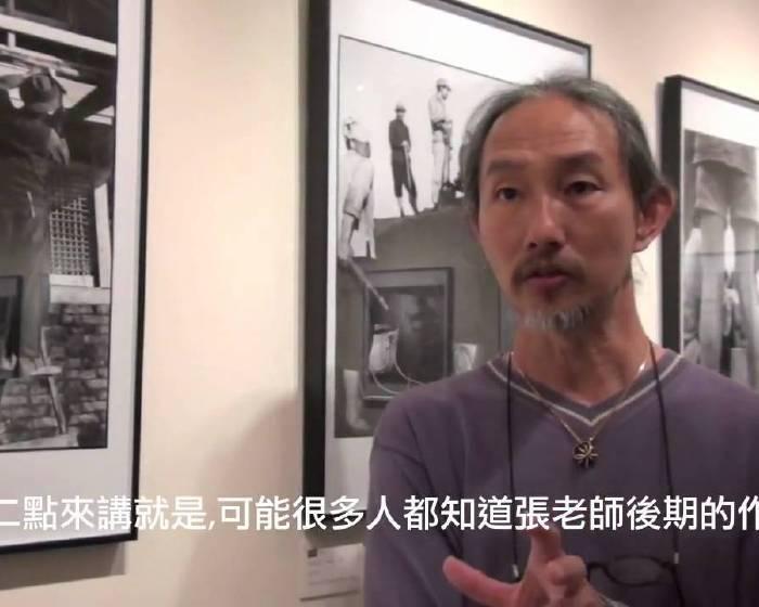 藝文直擊: TIVAC【歲月印樣】張照堂個展影片