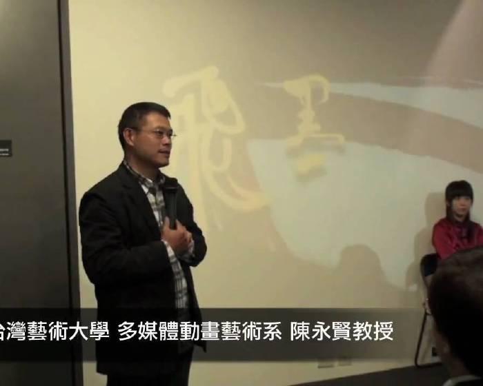 台北數位藝術中心:【飛墨之光】三校聯展影片