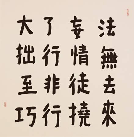 許志強 書法 68×70cm 水墨、紙本 2016