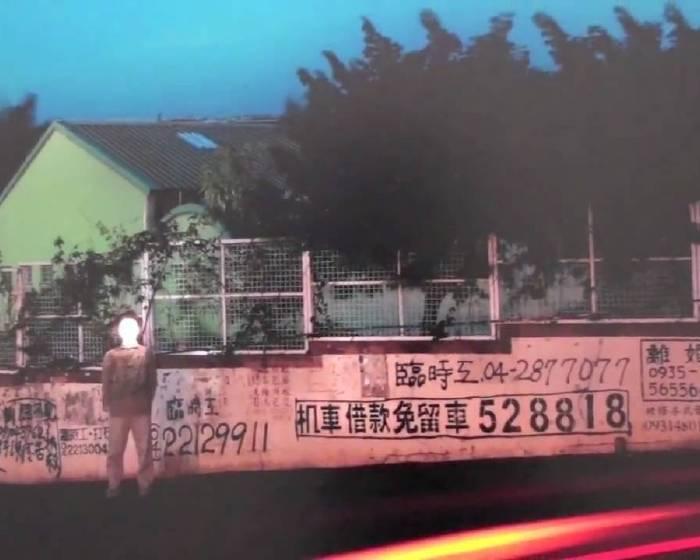 藝文直擊:台北市立美術館「超現-攝影」開幕花絮影片