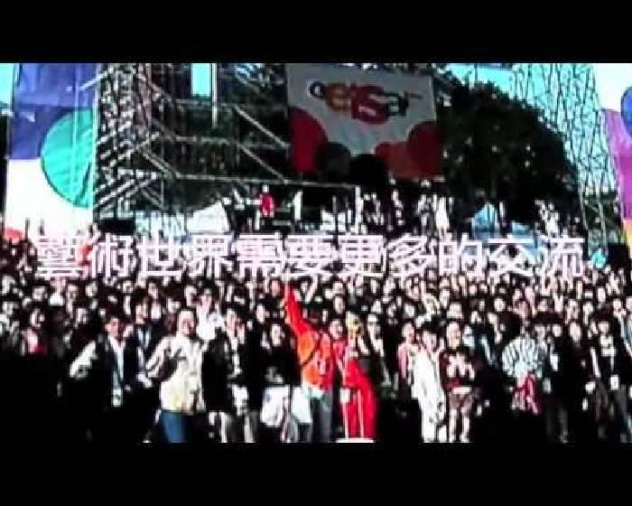 華山藝文特區:Geisai Taiwan 新人創作大賞
