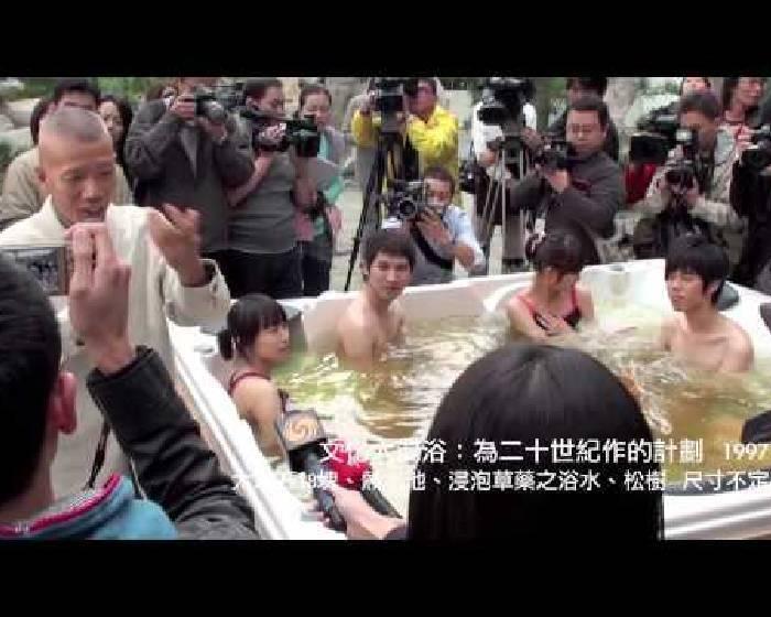 藝文直擊:台北市立美術館【蔡國強泡美術館】
