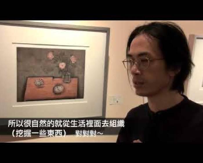 雅逸藝術中心:潘仁松-個展開幕花絮影片