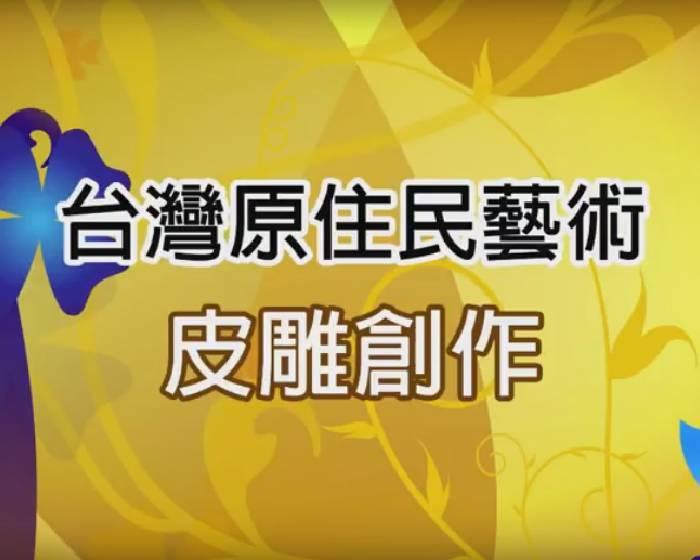 非池中藝術網│原住民藝術_潘老師