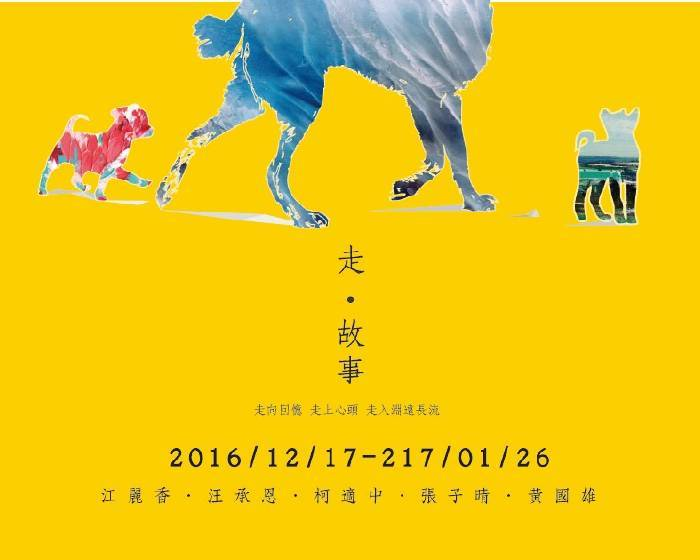 國璽藝術「美麗臺灣藝術空間」【走。故事  藝術家聯展】