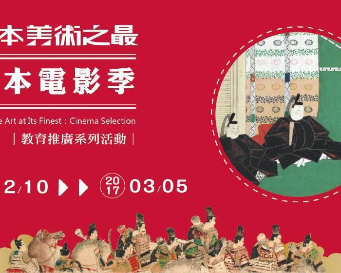 國立故宮博物院南院【日本美術之最】日本電影季