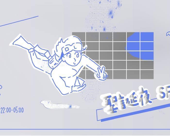SUPER ADD art studio【聖誕夜SF實境】SUPER ADD裝置趴VIII.