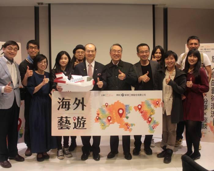 國藝會【第四屆海外藝遊】聯合成果發表