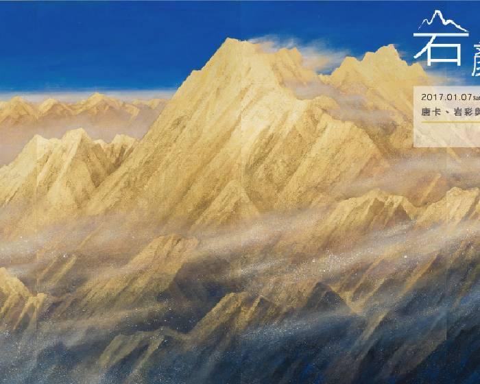 黎畫廊【岩顏|唐卡、岩彩與膠彩的美學】高永隆、徐靜、土旦扎西創作展