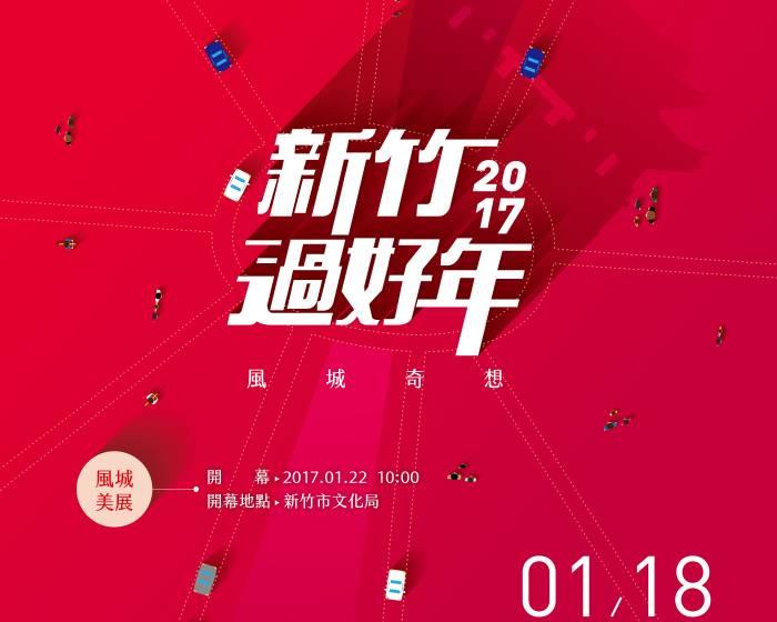 都市藝術工作室【2017新竹過好年】