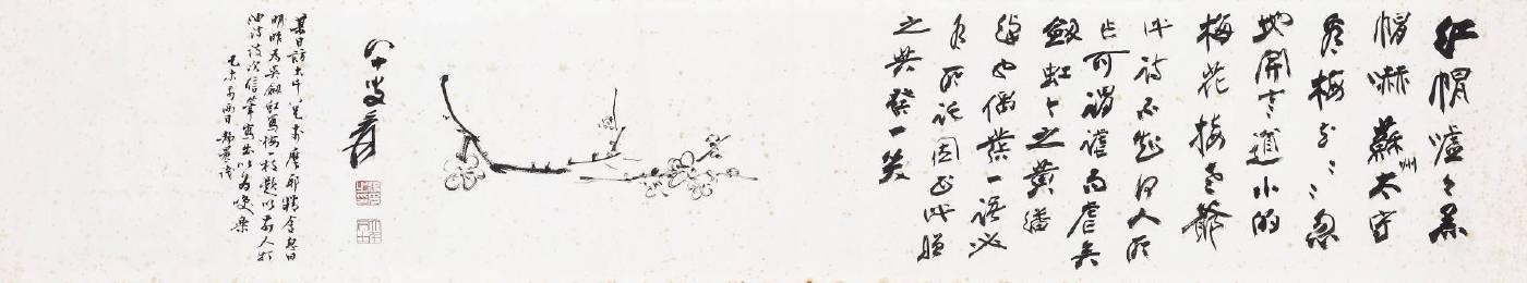 Lot 3086 / 張大千 梅老爺卷
