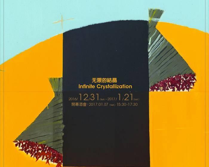 大趨勢畫廊【無限的結晶】劉永仁個展