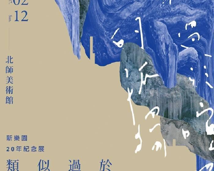 新樂園藝術空間【《類似過於喧囂的孤獨—新樂園20年紀念展》】