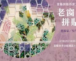 富邦藝術基金會【富藝旅藝術家工作坊】老窗花拼貼