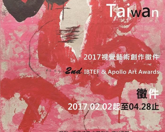 【2017第二屆「構圖‧台灣」視覺藝術創作徵件】藝術青年,站起來! 構圖台灣,邁向國際!