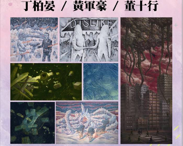 金車文教基金會【幻畫時空】繪畫聯展