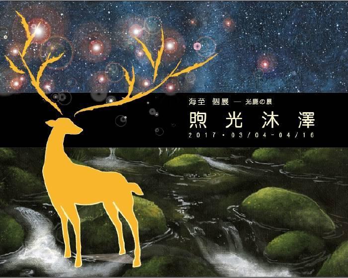 國璽藝術「美麗臺灣藝術空間」【煦光沐澤】海至~光鹿の展
