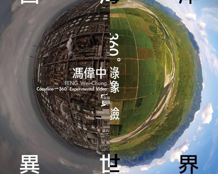 國立台灣美術館【2017數位藝術創作案「馮偉中西海岸異世界-360度錄像實驗」】