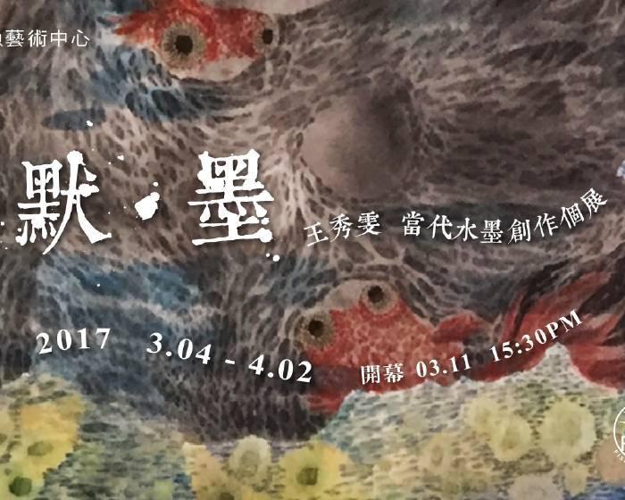 秋刀魚藝術中心 【默・墨】王秀雯水墨創作個展