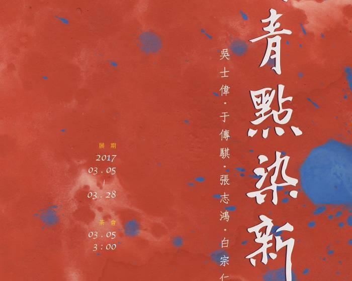 華瀛藝術中心【丹青點染新】吳士偉、白宗仁、于傳騏、張志鴻聯展