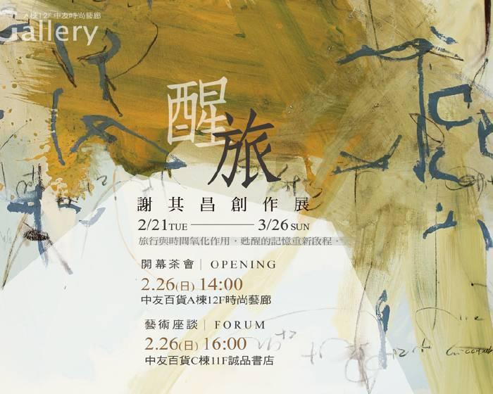 中友時尚藝廊【醒‧旅】謝其昌創作展