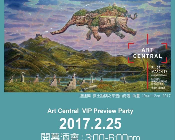 宛儒畫廊【重生幻象】Art Central藝博會預展