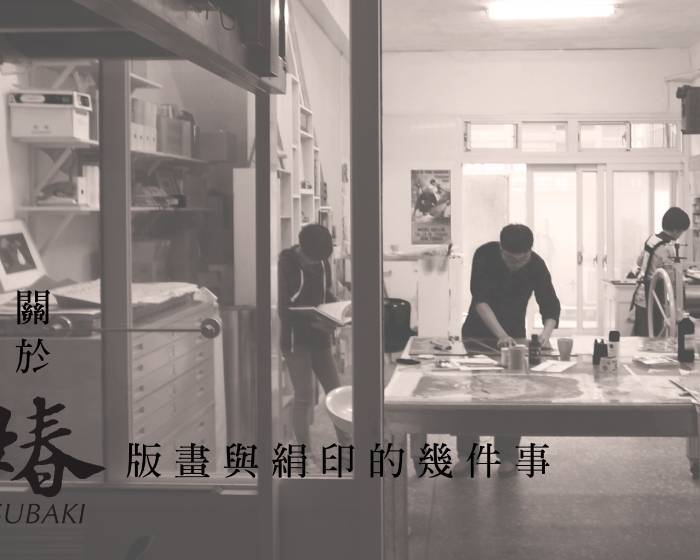 金車文教基金會【關於 - 椿版畫與絹印的幾件事】2017/3/18(六)金車創意講堂黃椿元