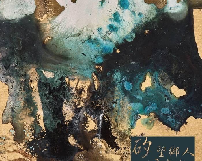 心晴美術館【矽谷望鄉人-陳菊美的美濃憶象】陳菊美個展