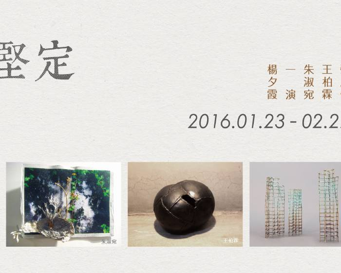 臻品藝術中心【柔軟且堅定】當代金工創作聯展