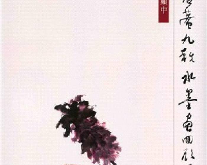 國立國父紀念館【行在自顯中】徐谷菴九秩水墨畫回顧展