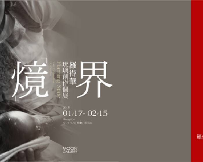月臨畫廊【火竟 界】羅得華琉璃創作個展