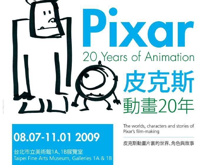 台北市立美術館【皮克斯動畫20年】影片