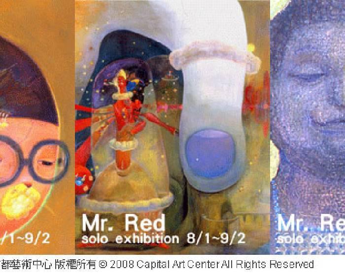 首都藝術中心【花雨使者─柔軟天才的柔軟】紅膠囊個展影片